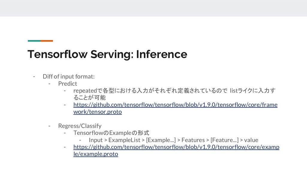 Tensorflow Serving: Inference - Diff of input f...