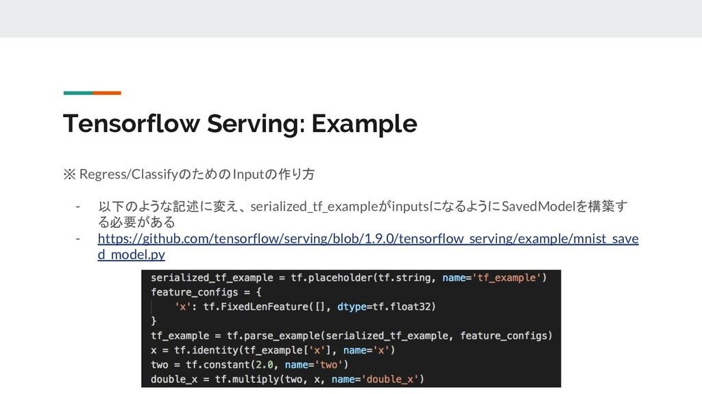 Tensorflow Serving: Example ※ Regress/Classifyの...