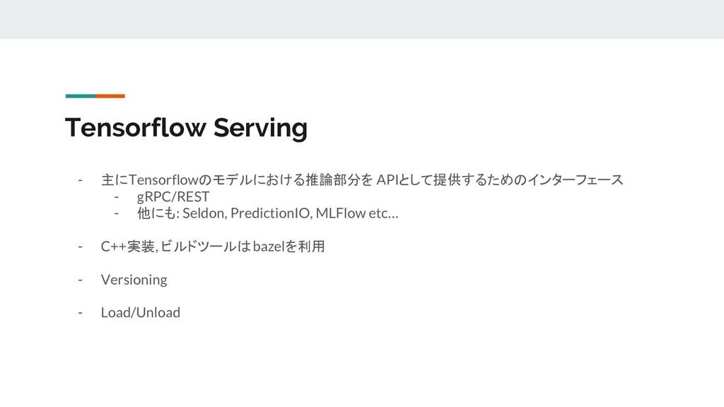 Tensorflow Serving - 主にTensorflowのモデルにおける推論部分を ...