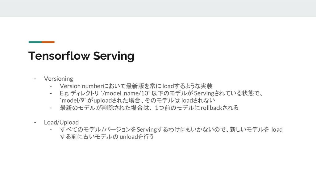 Tensorflow Serving - Versioning - Version numbe...