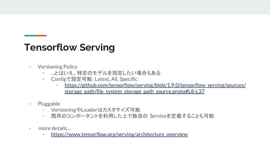 Tensorflow Serving - Versioning Policy - ...とはい...