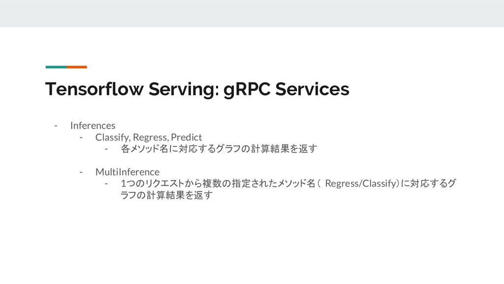Tensorflow Serving: gRPC Services - Inferences ...