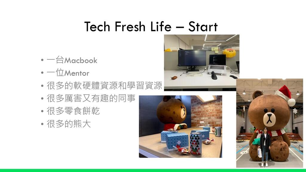 • 一台Macbook • 一位Mentor • 很多的軟硬體資源和學習資源 • 很多厲害又有...
