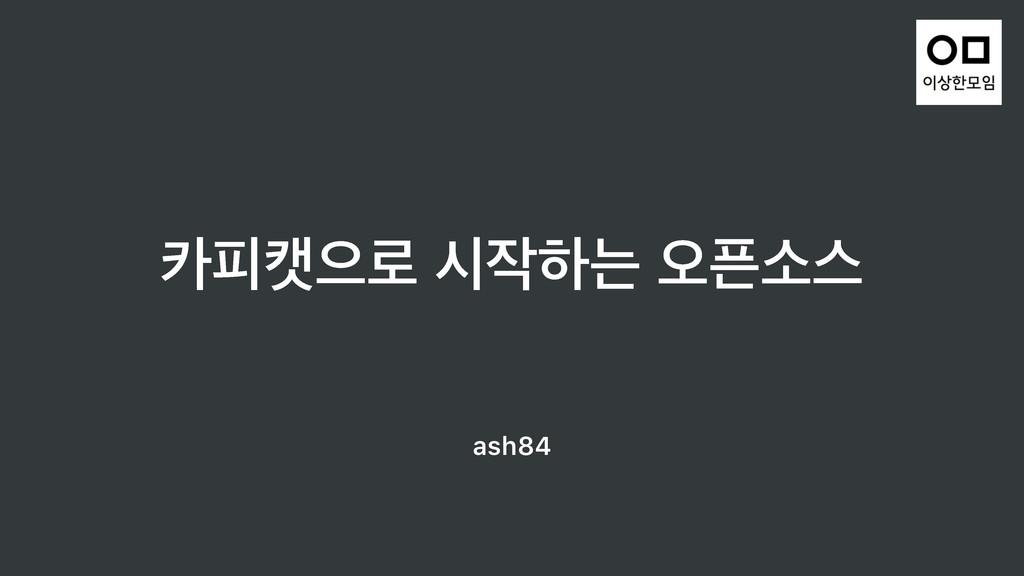 ೖமਵ۽ दೞח য়ࣗझ ash84