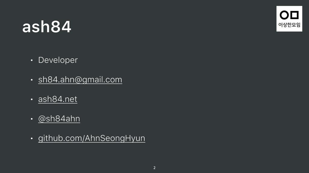 ash84 • Developer • sh84.ahn@gmail.com • ash84....