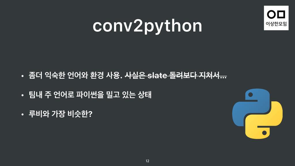 conv2python  • ખ؊ ࣼೠ য৬ ജ҃ ਊ. प slate ج۰...