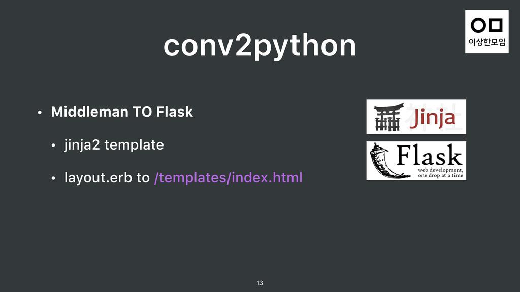 conv2python  • Middleman TO Flask • jinja2 te...