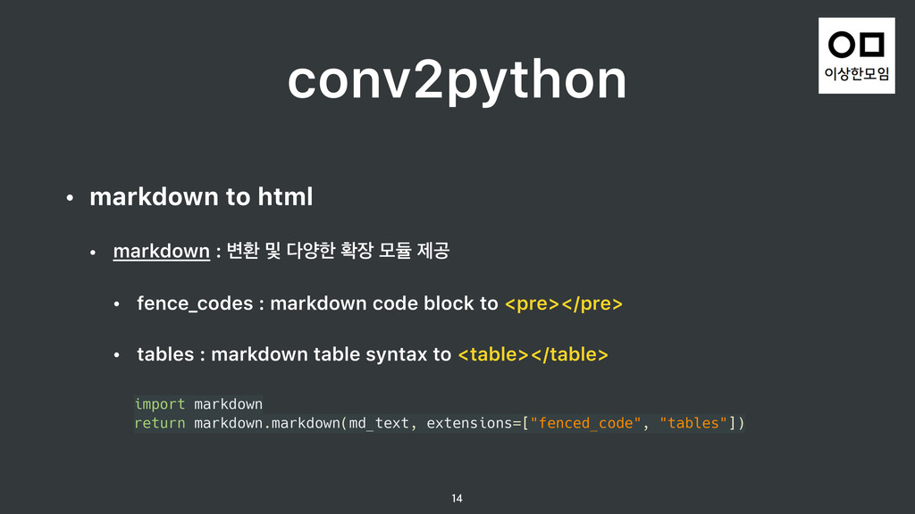 conv2python  • markdown to html • markdown : ...
