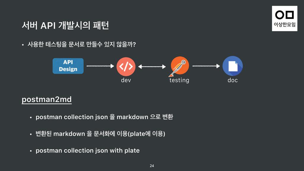ࢲߡ API ѐߊद ಁఢ • ਊೠ పझਸ ޙࢲ۽ ٜ݅ࣻ  ঋਸө? postm...