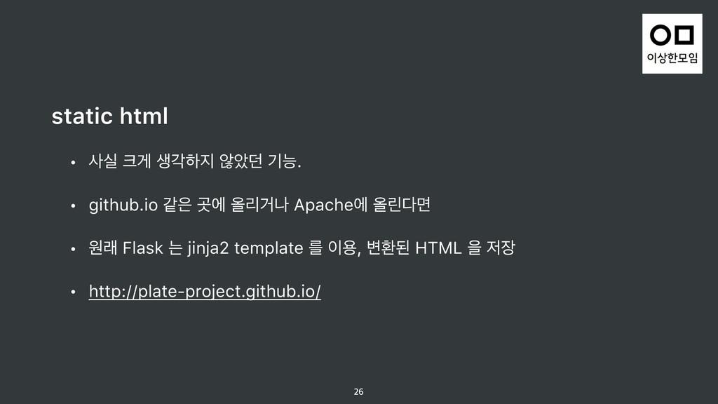 static html • प ѱ ࢤпೞ ঋও؍ ӝמ. • github.io э...