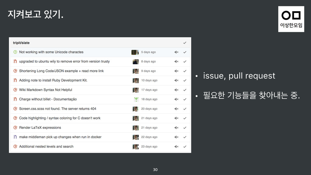 ெࠁҊ ӝ.  • issue, pull request • ਃೠ ӝמٜਸ ই...