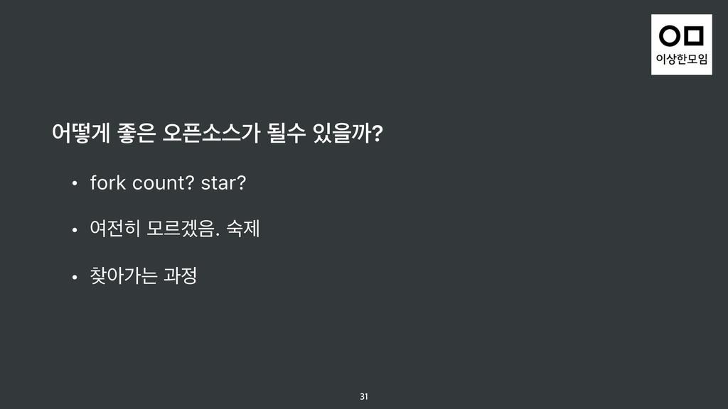 যڌѱ જ য়ࣗझо ؼࣻ ਸө? • fork count? star? • ৈ ...