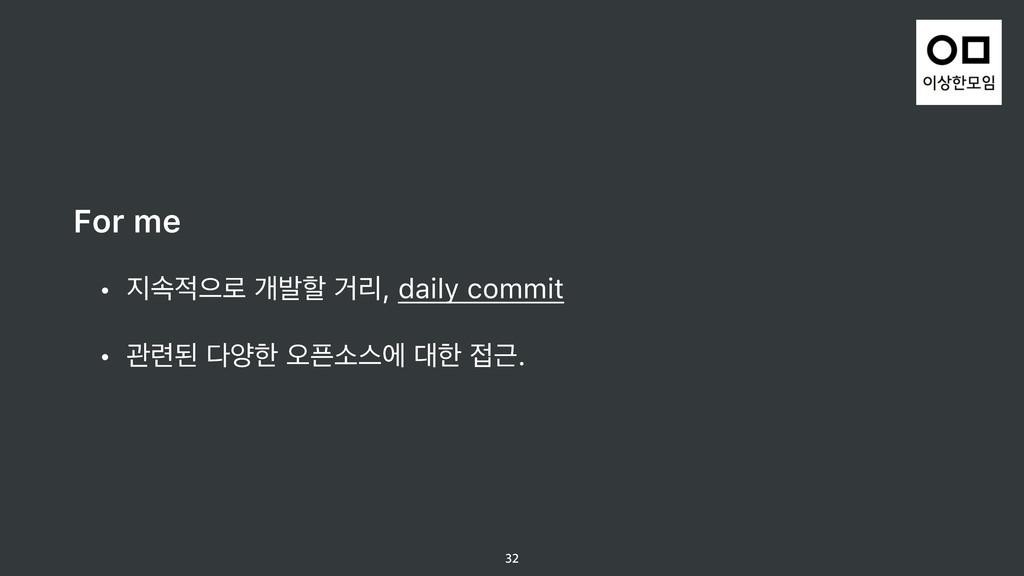 For me • ࣘਵ۽ ѐߊೡ Ѣܻ, daily commit • ҙ۲ػ নೠ য়...
