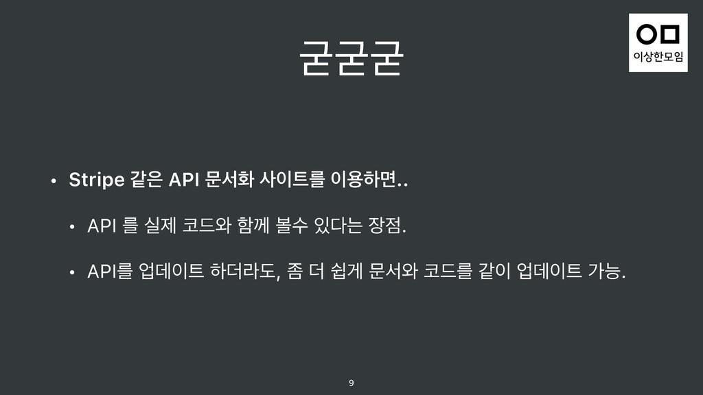 ҶҶҶ • Stripe э API ޙࢲച ܳ ਊೞݶ.. • API ܳ पઁ ...