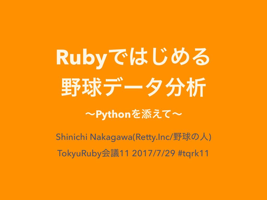 RubyͰ͡ΊΔ ٿσʔλੳ Shinichi Nakagawa(Retty.Inc/...