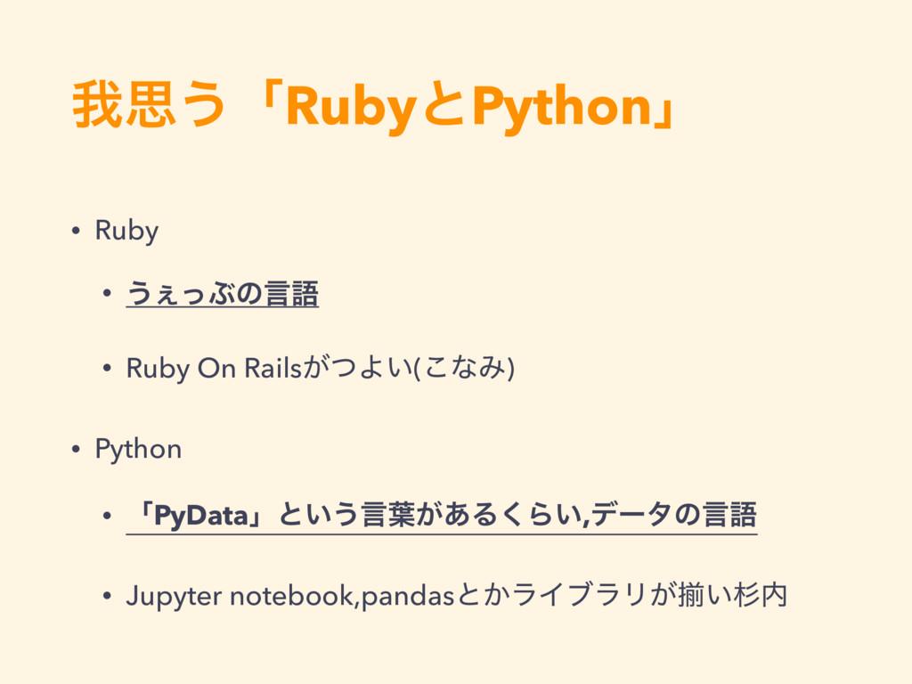 զࢥ͏ʮRubyͱPythonʯ • Ruby • ͏͐ͬͿͷݴޠ • Ruby On Rai...