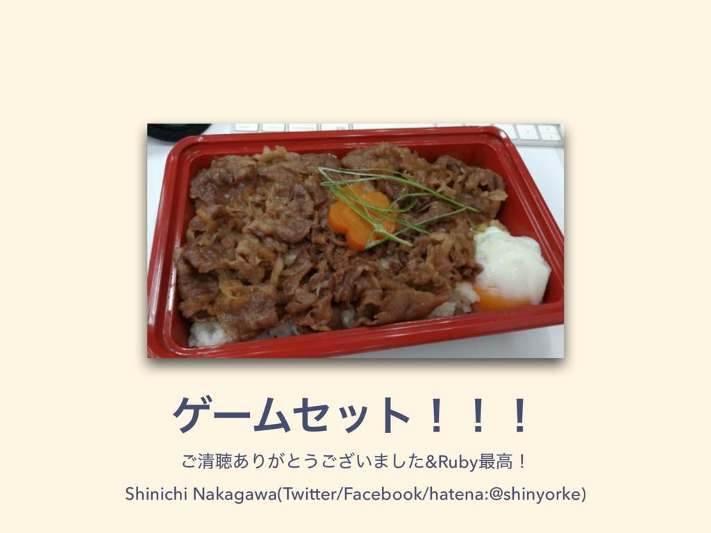 ήʔϜηοτʂʂʂ ͝ਗ਼ௌ͋Γ͕ͱ͏͍͟͝·ͨ͠&Ruby࠷ߴʂ Shinichi Nakag...