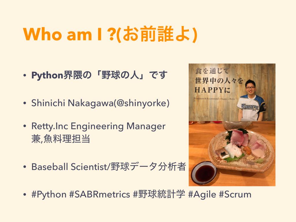 Who am I ?(͓લ୭Α) • Pythonք۾ͷʮٿͷਓʯͰ͢ • Shinichi...