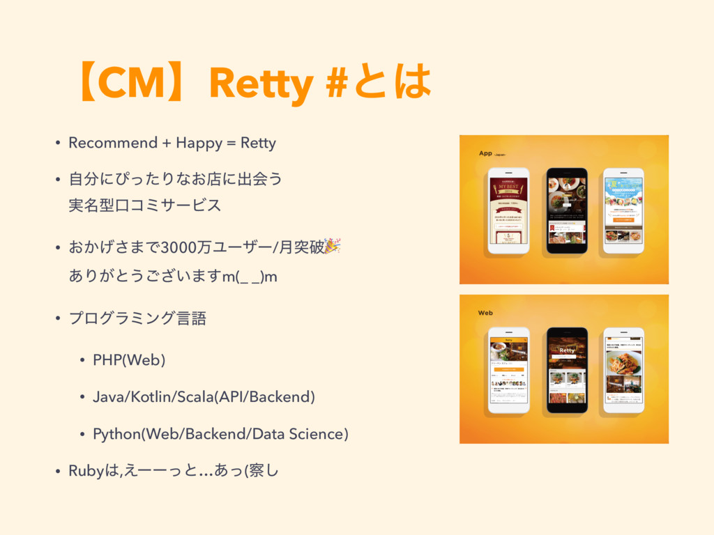 ʲCMʳRetty #ͱ • Recommend + Happy = Retty • ࣗʹ...