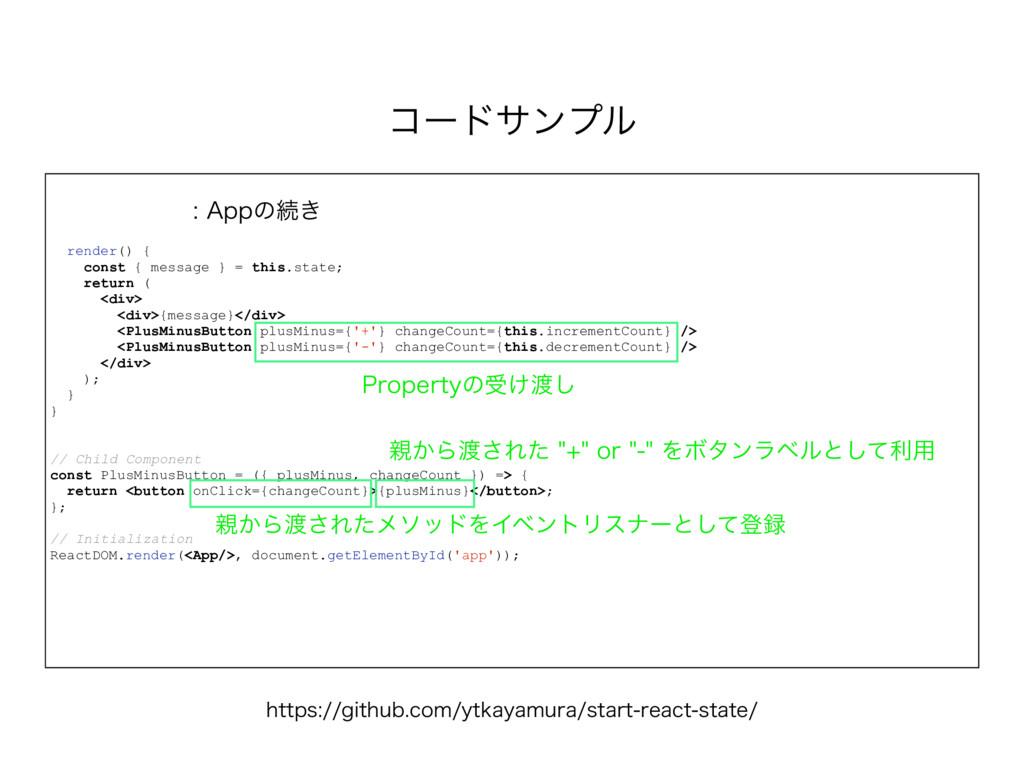 ίʔυαϯϓϧ render() { const { message } = this.sta...