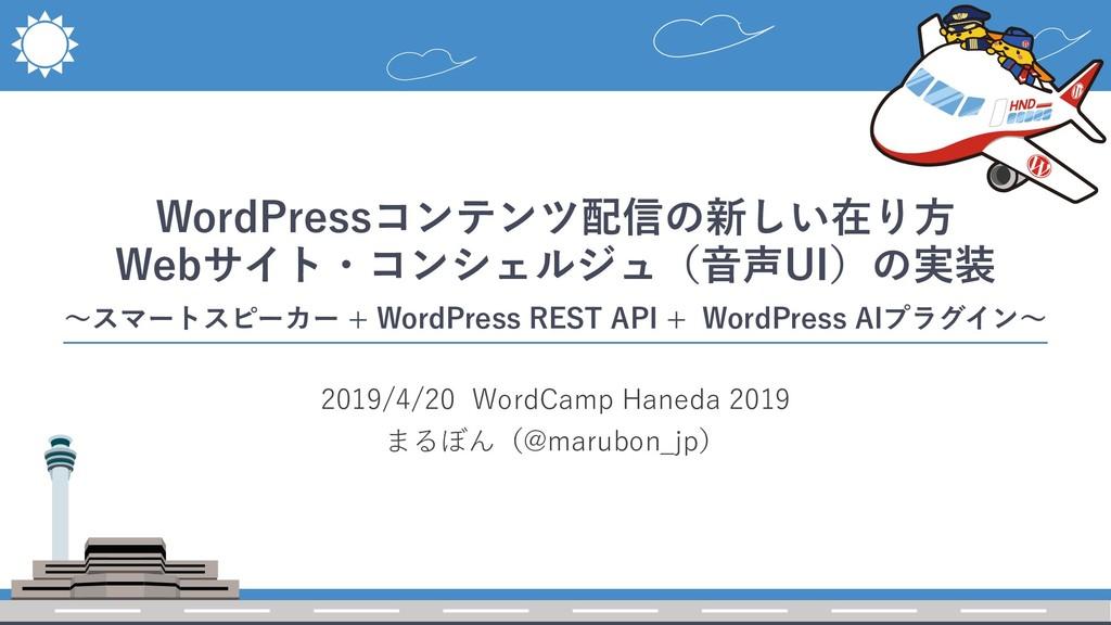 WordPressコンテンツ配信の新しい在り⽅ Webサイト・コンシェルジュ(⾳声UI)の実装...