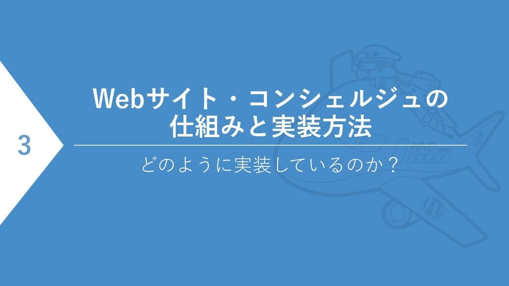 Webサイト・コンシェルジュの 仕組みと実装⽅法 どのように実装しているのか? 3