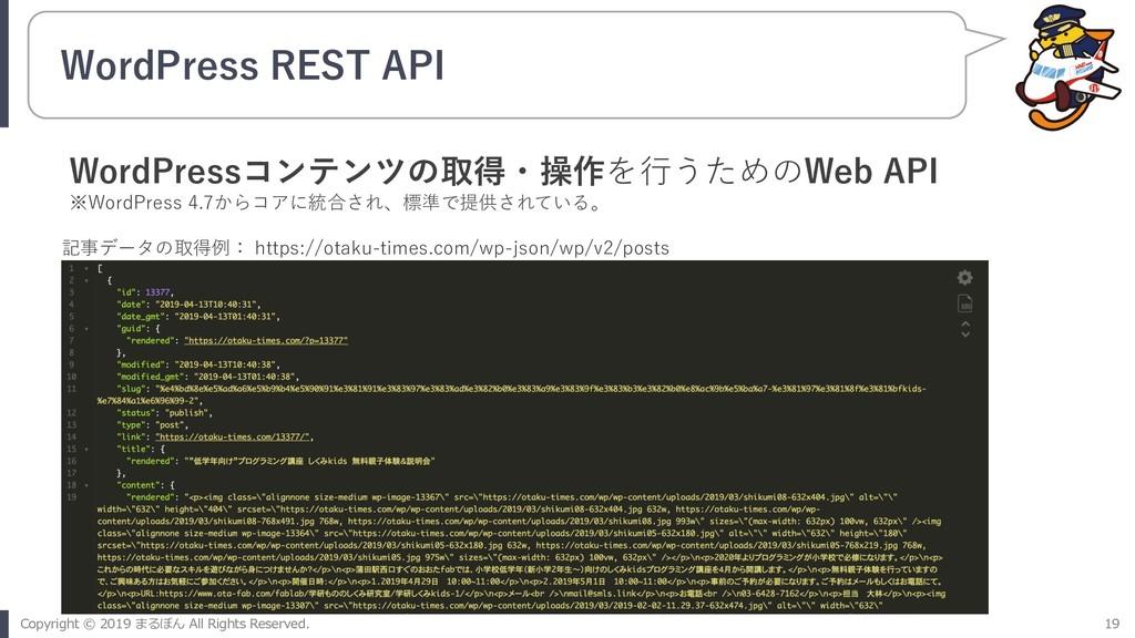 WordPress REST API 記事データの取得例: https://otaku-tim...