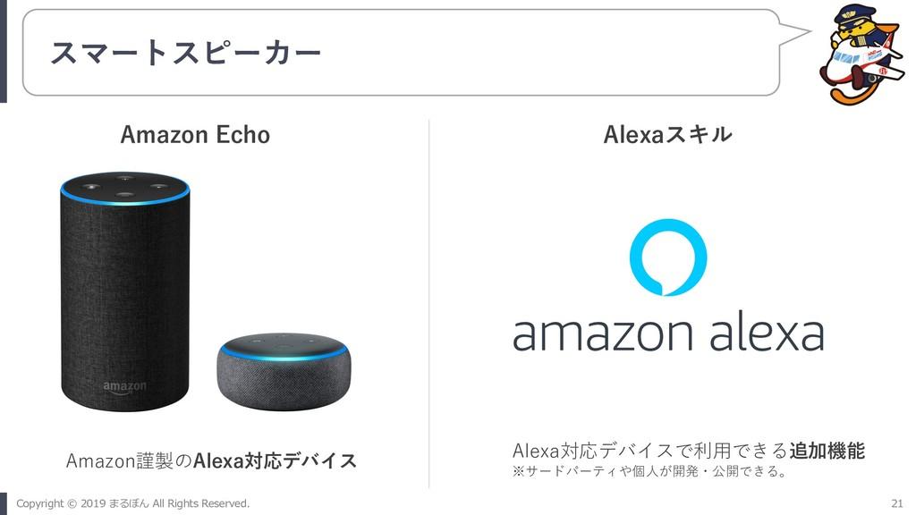 スマートスピーカー Amazon Echo Amazon謹製のAlexa対応デバイス Alex...