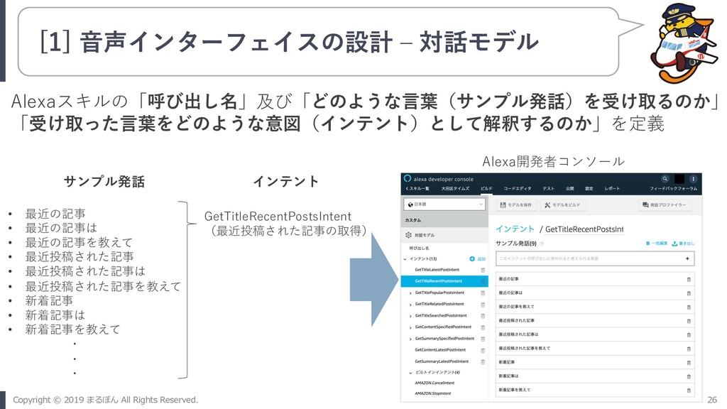 [1] ⾳声インターフェイスの設計 ‒ 対話モデル Alexaスキルの「呼び出し名」及び「どの...
