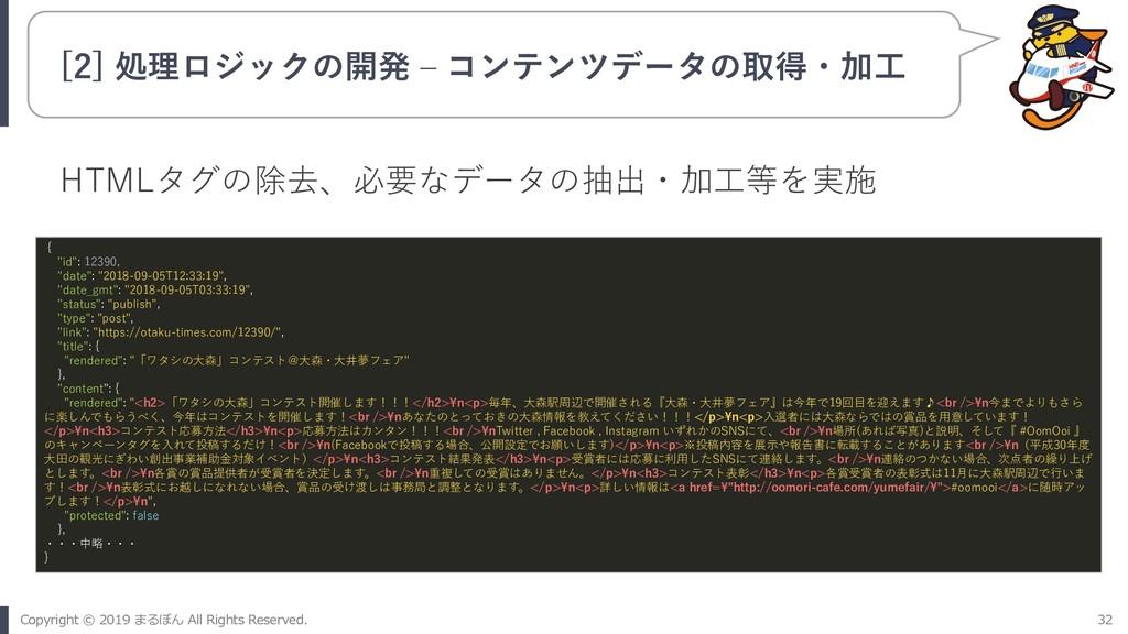 """[2] 処理ロジックの開発 ‒ コンテンツデータの取得・加⼯ { """"id"""": 12390, """"..."""