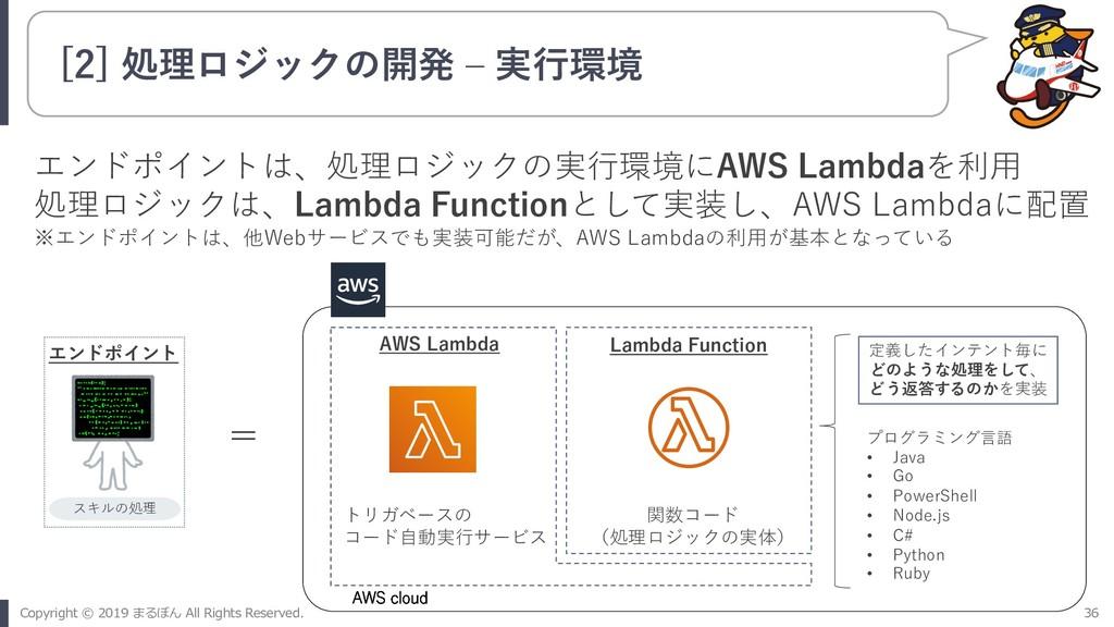AWS cloud [2] 処理ロジックの開発 ‒ 実⾏環境 エンドポイント スキルの処理 A...