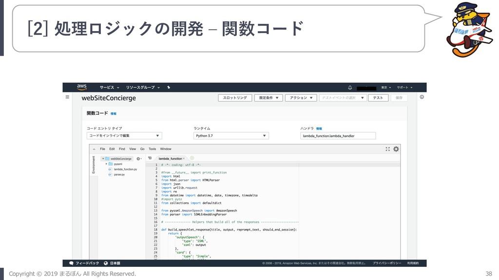 [2] 処理ロジックの開発 ‒ 関数コード 38 Copyright © 2019 まるぼん ...