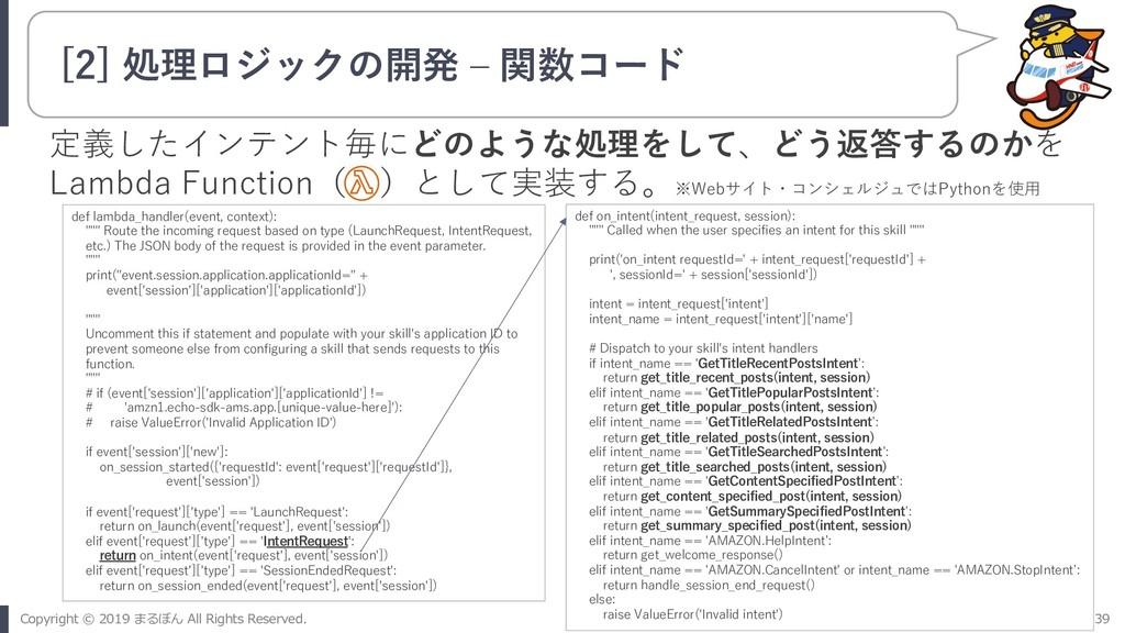 [2] 処理ロジックの開発 ‒ 関数コード 定義したインテント毎にどのような処理をして、どう返...