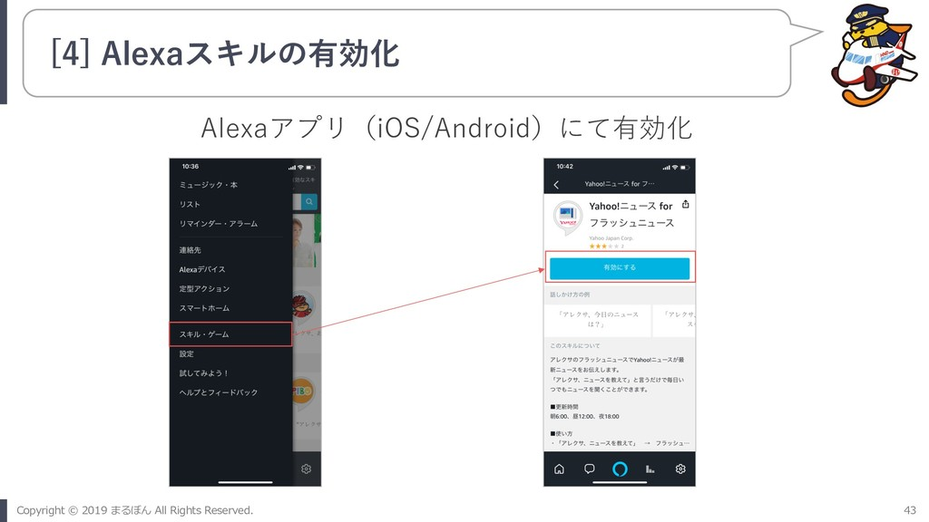 [4] Alexaスキルの有効化 Alexaアプリ(iOS/Android)にて有効化 43 ...