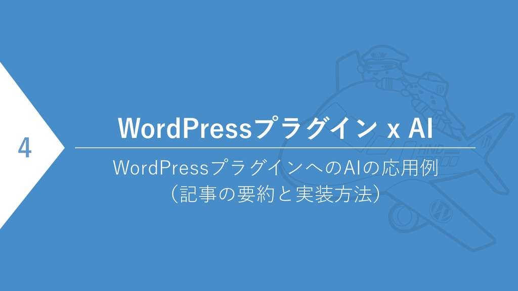 WordPressプラグイン x AI WordPressプラグインへのAIの応⽤例 (記事の...