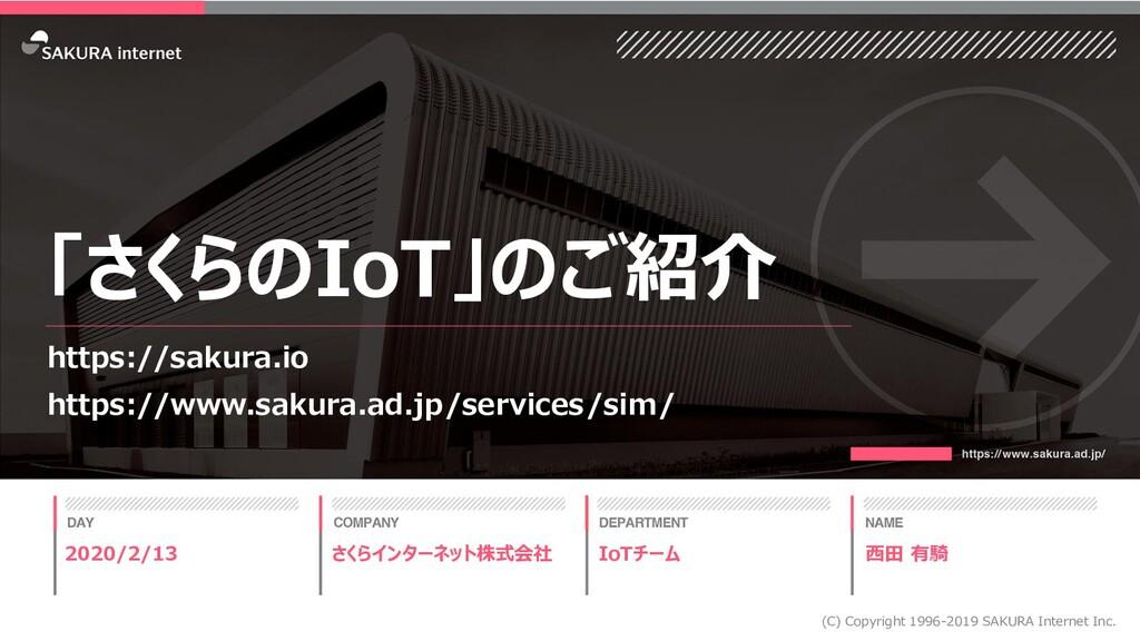 「さくらのIoT」のご紹介 https://sakura.io https://www.sak...