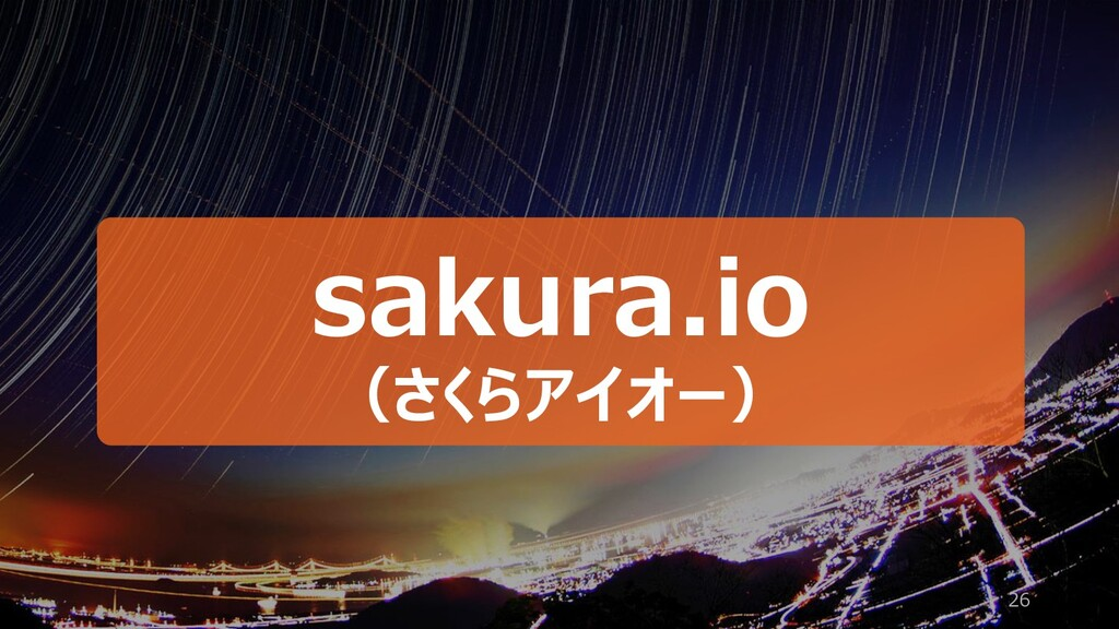 26 sakura.io (さくらアイオー)