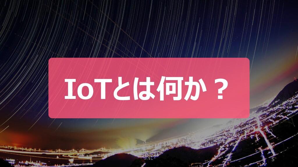 5 IoTとは何か?
