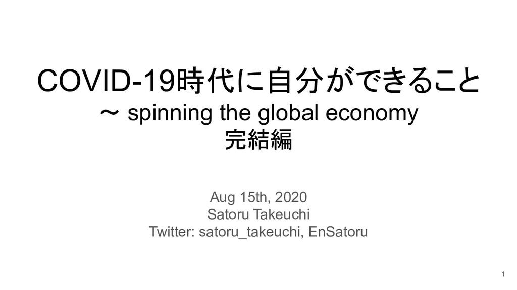 COVID-19時代に自分ができること ~ spinning the global econo...