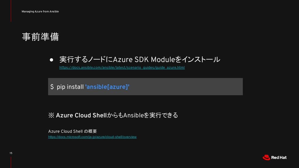 事前準備 Managing Azure from Ansible 15 ● 実行するノードにA...