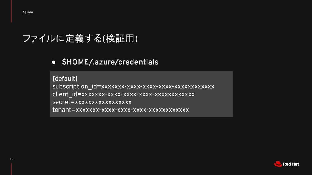 ファイルに定義する(検証用) Agenda 28 ● $HOME/.azure/credent...