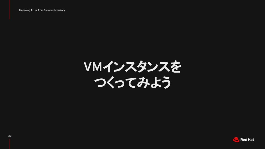 Managing Azure from Dynamic Inventory 29 VMインスタ...