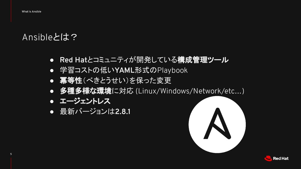 Ansibleとは? What is Ansible 5 ● Red Hatとコミュニティが開...