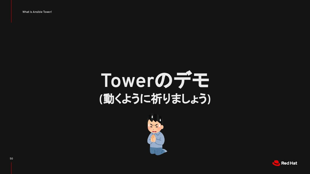 What is Ansible Tower! 50 Towerのデモ (動くように祈りましょう)