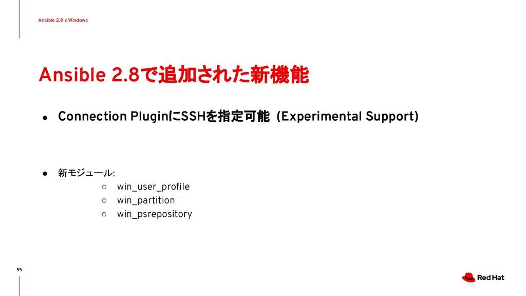 Ansible 2.8 x Windows 55 Ansible 2.8で追加された新機能 ●...