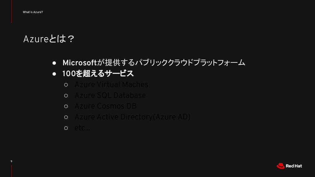 Azureとは? What is Azure? 9 ● Microsoftが提供するパブリック...