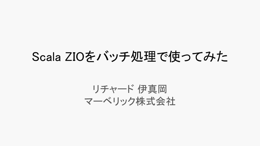 Scala ZIOをバッチ処理で使ってみた リチャード 伊真岡 マーベリック株式会社