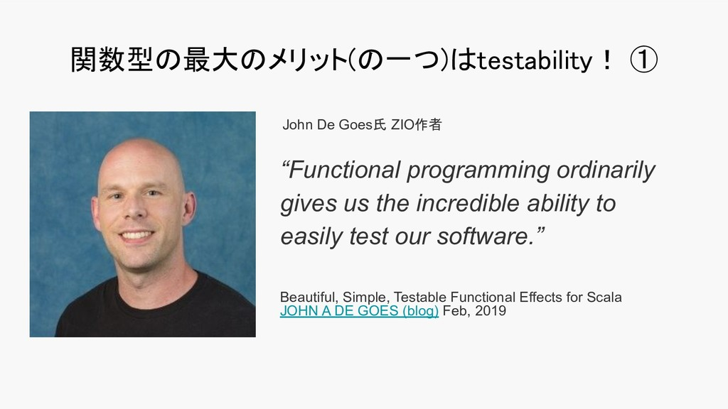 """関数型の最大のメリット(の一つ)はtestability! ① """"Functional pr..."""
