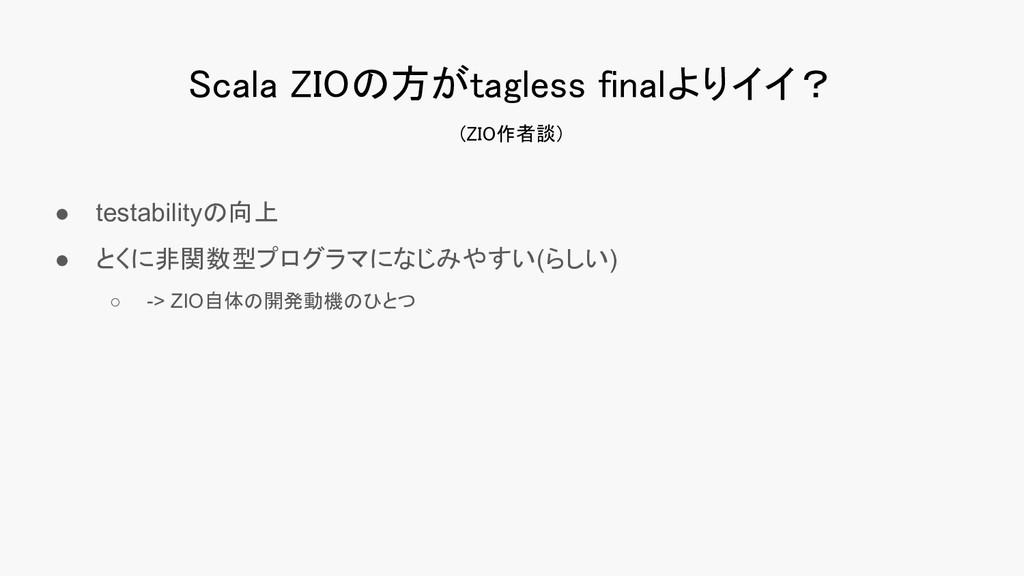 Scala ZIOの方がtagless finalよりイイ? ● testabilityの向...