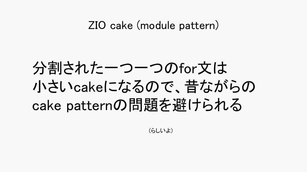 分割された一つ一つのfor文は 小さいcakeになるので、昔ながらの cake patter...